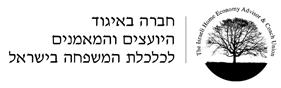 לוגו של איגוד היועצים והמאמנים לכלכלת המשפחה בישראל